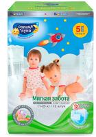 Подгузники детские Солнце и луна Мягкая забота 5/ХL / 11-25 кг (12шт) -