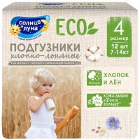 Подгузники детские Солнце и луна ECO Хлопковые. Small-Pack 4/L / 7-14кг (12шт) -