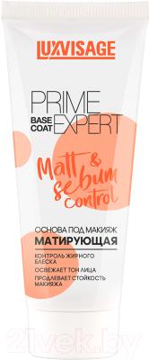 Основа под макияж LUXVISAGE Prime Expert Matt & sebum control Матирующая