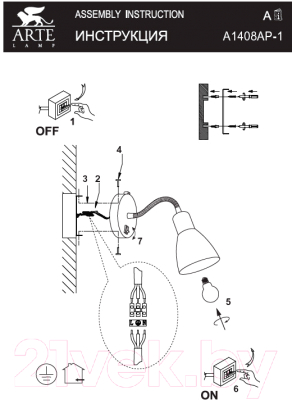 Спот Arte Lamp Dorm A1408AP-1CC