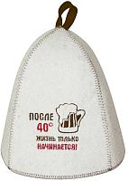 Шапка для бани Главбаня После 40 / Б40301 (белый) -