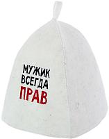 Шапка для бани Главбаня Мужик всегда прав / Б40311 (белый) -