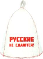 Шапка для бани Главбаня Русские не сдаются! / Б40318 -