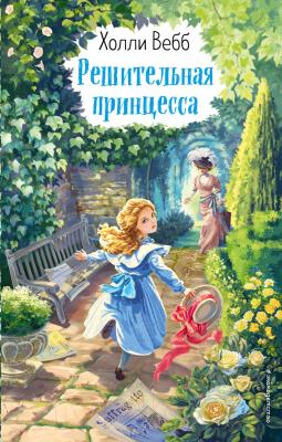 Книга Эксмо Решительная принцесса. Выпуск 3