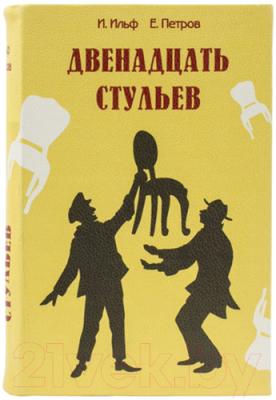 Книга-сейф Brauberg 12 стульев / 291058