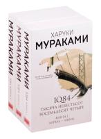 Набор книг Эксмо 1Q84. Тысяча Невестьсот Восемьдесят Четыре (Мураками Х.) -