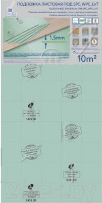 Подложка Солид Под LVT 1.5мм