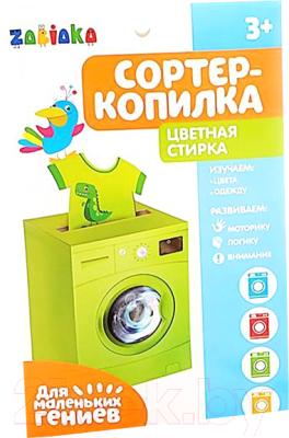 Развивающий игровой набор Zabiaka Сортер-копилка. Цветная стирка / 3979100