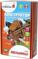 Конструктор Brickmaster Мельница / 604 -