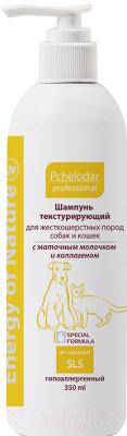 Шампунь для животных Пчелодар Текстурирующий для жесткошерстных пород (350мл)