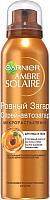 Спрей-автозагар Garnier Ambre Solaire ровный загар (150мл) -