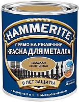 Краска Hammerite 750мл (золото) -