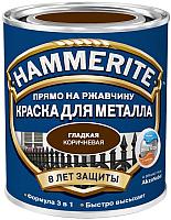 Краска Hammerite 750мл (коричневый) -