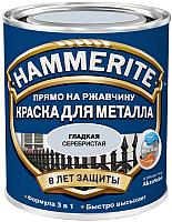 Краска Hammerite 2.5л (серебристый) -