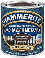 Краска Hammerite Молотковая (750мл, коричневый) -