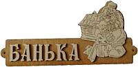 Табличка для бани Второй Дом Банька с домиком Б-54 ВД -