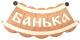 Табличка для бани Второй Дом Банька шайка Б-25 ВД -