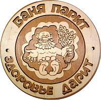 Табличка для бани Второй Дом Баня парит - здоровье дарит Б-65 -