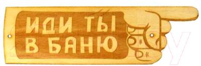 Табличка для бани Второй Дом Иди ты в баню БГ-37 ВД