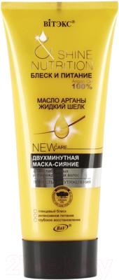 Маска для волос Витэкс Блеск и Питание Масло арганы+жидкий шелк для ослабленных волос