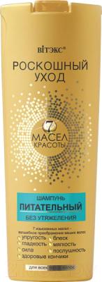 Шампунь для волос Витэкс Роскошный Уход 7 масел красоты Питательный без утяж д/всех типов недорого