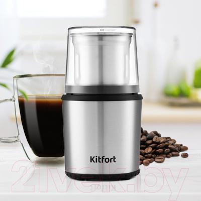 Кофемолка Kitfort KT-757
