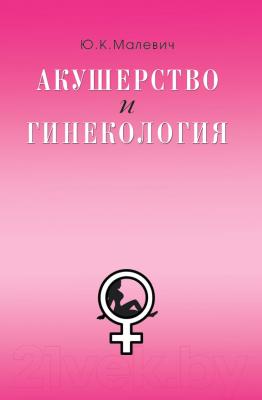 Книга Издательство Беларусь Акушерство и гинекология