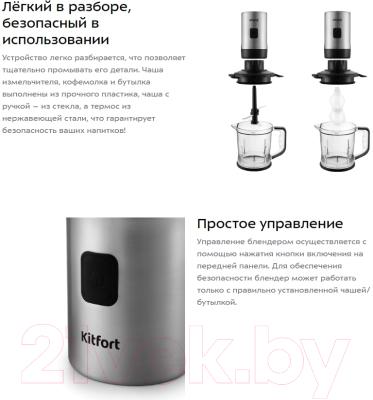 Блендер для смузи Kitfort KT-3009