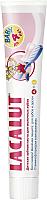 Зубная паста Lacalut Baby до 4-х лет (50мл) -