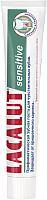 Зубная паста Lacalut Sensitive (75мл) -