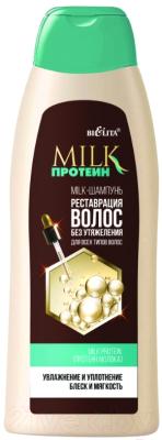 Шампунь для волос Belita Milk Протеин Реставрация без утяжеления для всех типов волос