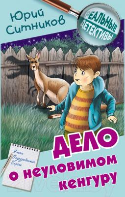 Книга Литера Гранд Реальные детективы. Дело о неуловимом кенгуру