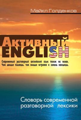 Словарь Книжный дом Активный English. Современная лексика