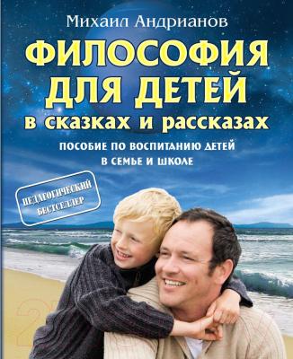 Книга Литера Гранд Философия для детей в сказках и рассказах