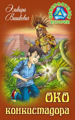 Книга Литера Гранд Невероятные истории. Око конкистадора