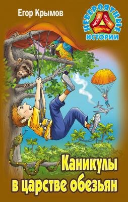 Книга Литера Гранд Невероятные истории. Каникулы в царстве обезьян