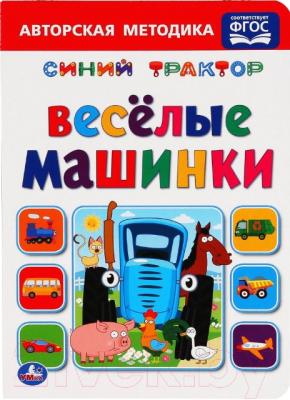 Развивающая книга Умка Веселые машинки. Синий трактор