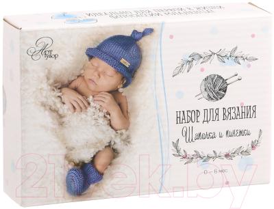 Набор для творчества Арт Узор Костюмы для новорожденных: любимый сыночек / 1822626