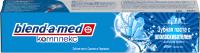 Зубная паста Blend-a-med Комплекс с ополаскивателем длительная свежесть свежая мята  (100мл) -