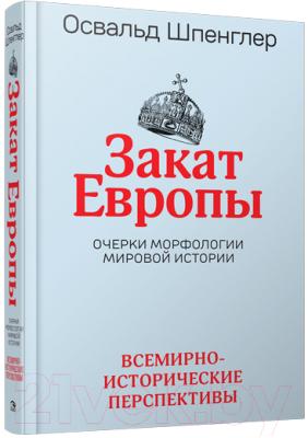Книга Попурри Закат Европы: Очерки морфологии мировой истории