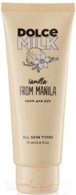 Крем для рук Dolce Milk Vanilla From Manila крем для рук ваниль и пион vanilla blush
