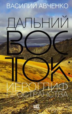 Книга АСТ Дальний Восток: иероглиф пространства