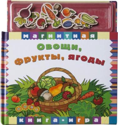 Развивающая книга Новый Формат Овощи, фрукты, ягоды / 80585 развивающая игра домино пазлы читазлы фрукты овощи и ягоды 4