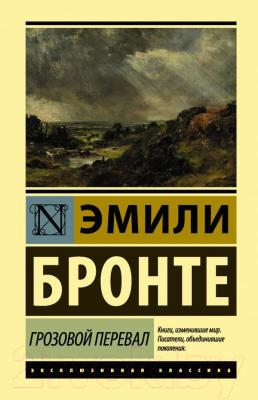 Книга АСТ Грозовой перевал