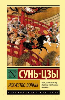 Книга АСТ Искусство войны