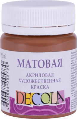 Акриловая краска Decola Коричневая светлая матовая / 14328426