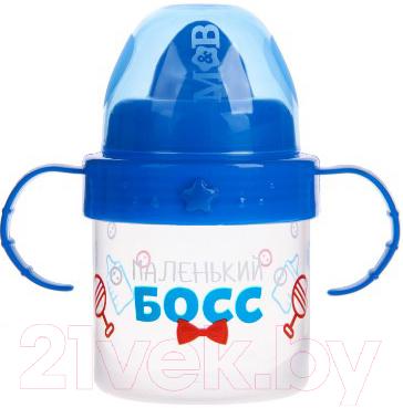 Поильник Mum&Baby Маленький босс / 3725826