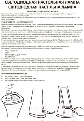 Настольная лампа Arte Lamp Supervisor A1706LT-1BR