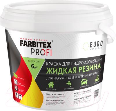 Краска Farbitex Profi Жидкая резина