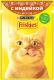 Корм для кошек Friskies Индейка в подливе (85г) -